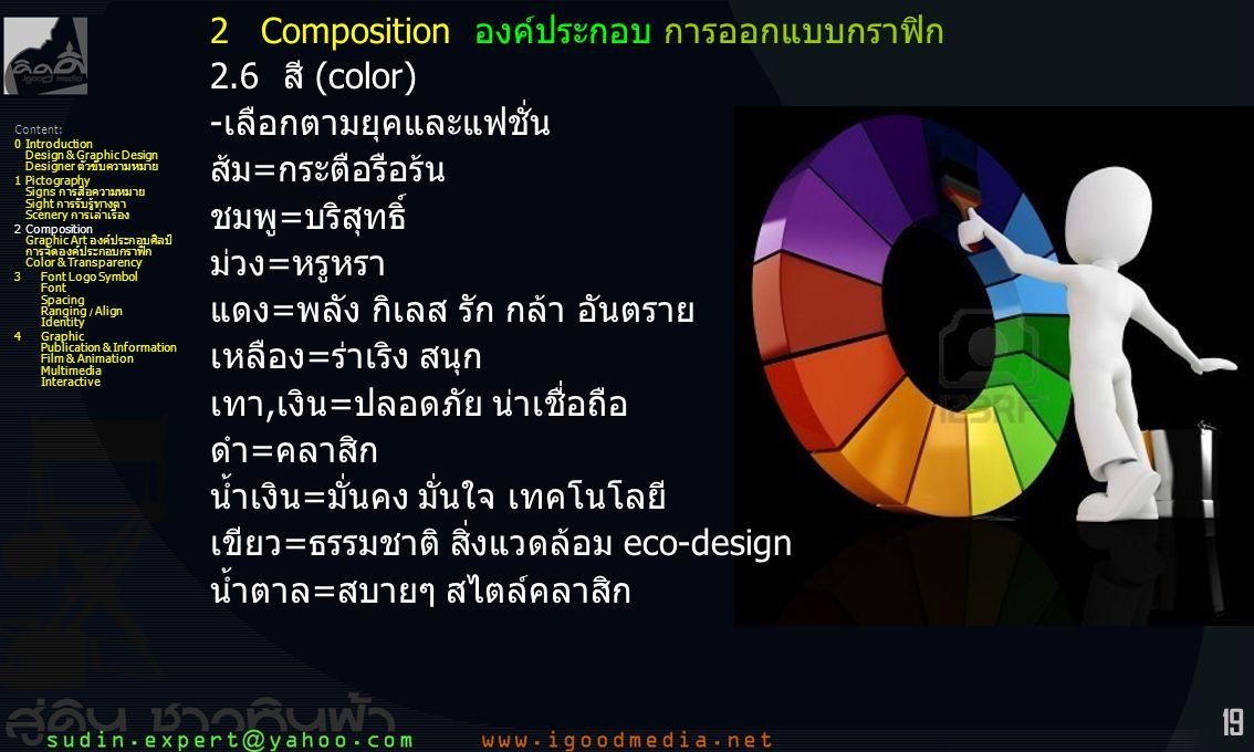 19 2.6 สี (color) -เลือกตามยุคและแฟชั่น ส้ม=กระตือรือร้น ชมพู=บริสุทธิ์ ม่วง=หรูหรา แดง=พลัง กิเลส รัก กล้า อันตราย เหลือง=ร่าเริง สนุก เทา,เงิน=ปลอดภ