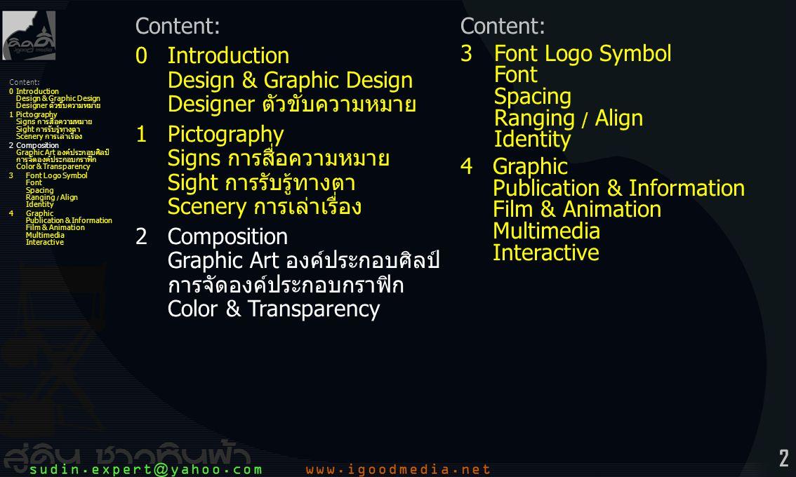2 Content: 0Introduction Design & Graphic Design Designer ตัวขับความหมาย 1Pictography Signs การสื่อความหมาย Sight การรับรู้ทางตา Scenery การเล่าเรื่อง
