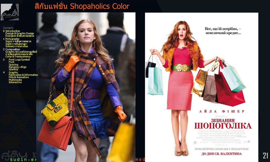 21 สีกับแฟชั่น Shopaholics Color Content: 0Introduction Design & Graphic Design Designer ตัวขับความหมาย 1Pictography Signs การสื่อความหมาย Sight การรั
