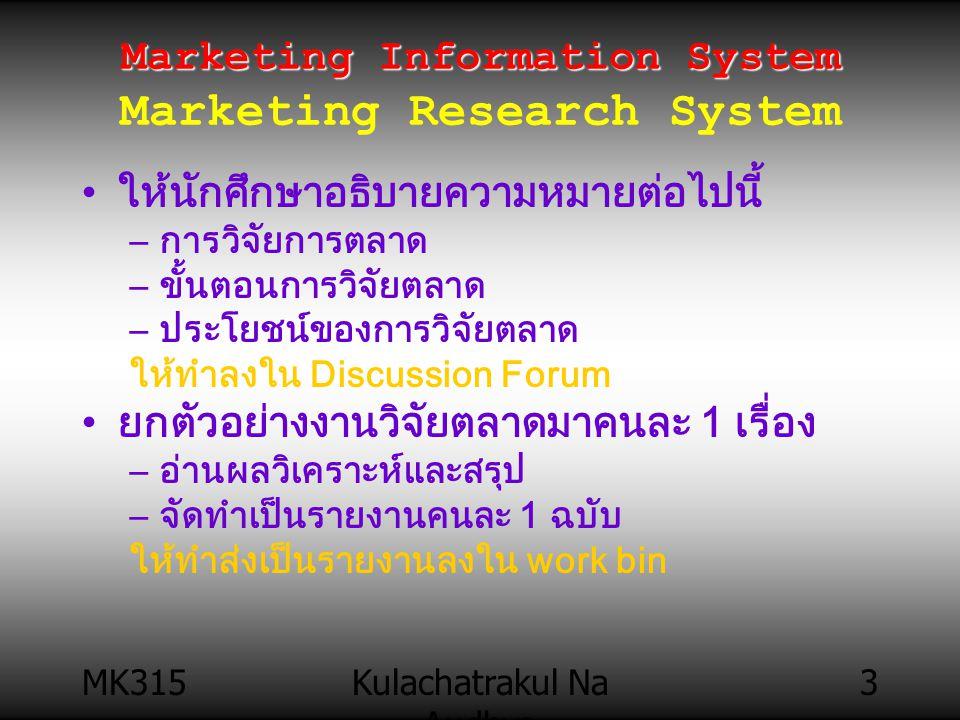 MK315Kulachatrakul Na Audhya 3 Marketing Information System Marketing Information System Marketing Research System ให้นักศึกษาอธิบายความหมายต่อไปนี้ –