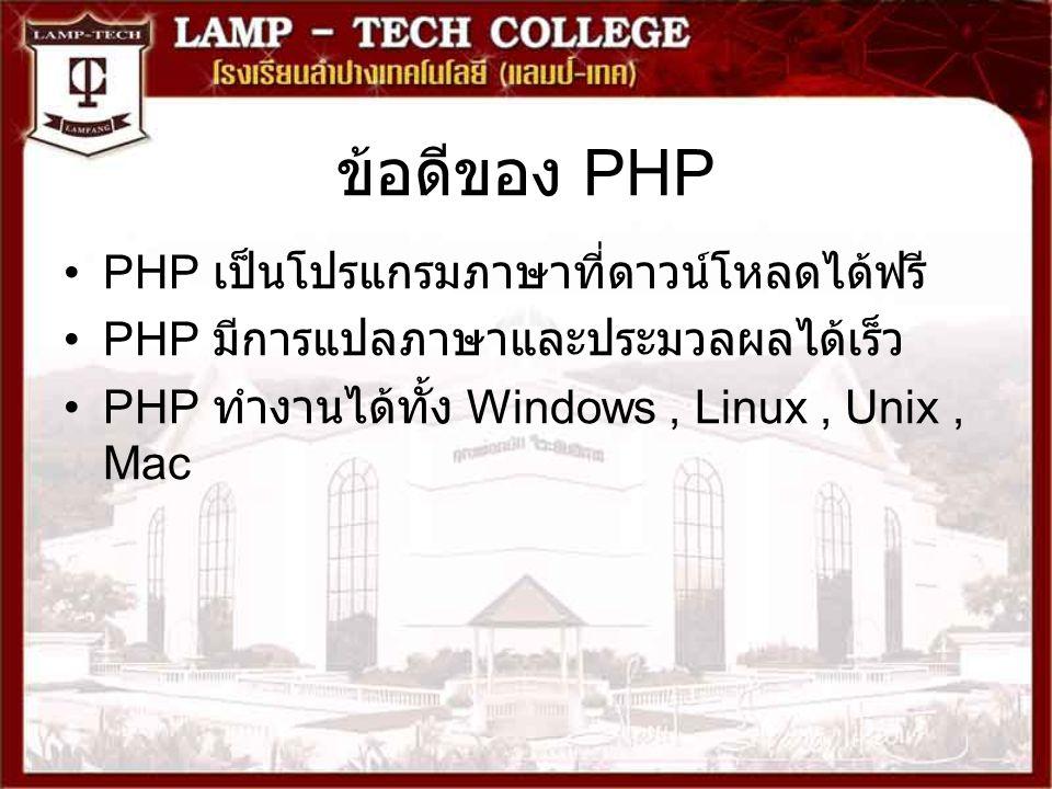 ข้อดีของ PHP PHP เป็นโปรแกรมภาษาที่ดาวน์โหลดได้ฟรี PHP มีการแปลภาษาและประมวลผลได้เร็ว PHP ทำงานได้ทั้ง Windows, Linux, Unix, Mac