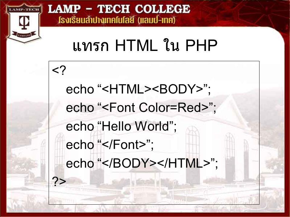 """แทรก HTML ใน PHP <? echo """" """"; echo """"Hello World""""; echo """" """"; ?>"""