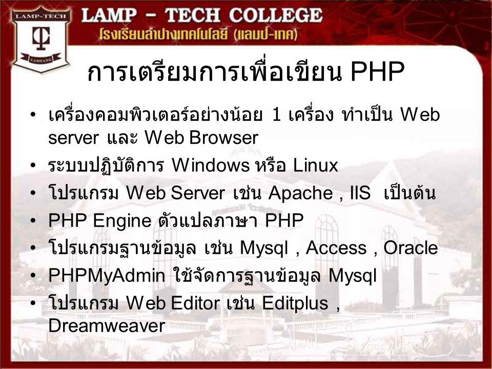 การเตรียมการเพื่อเขียน PHP เครื่องคอมพิวเตอร์อย่างน้อย 1 เครื่อง ทำเป็น Web server และ Web Browser ระบบปฏิบัติการ Windows หรือ Linux โปรแกรม Web Serve
