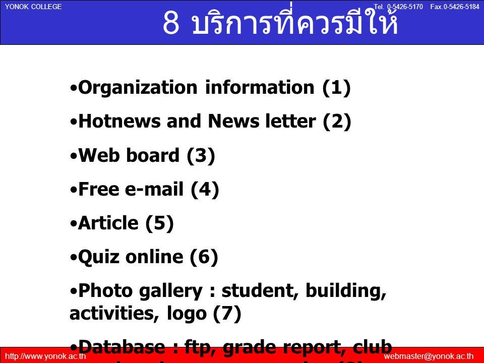 http://www.yonok.ac.thwebmaster@yonok.ac.th YONOK COLLEGETel. 0-5426-5170 Fax.0-5426-5184 8 บริการที่ควรมีให้ Organization information (1) Hotnews and