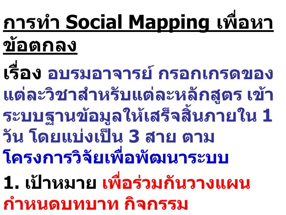 การทำ Social Mapping เพื่อหา ข้อตกลง เรื่อง อบรมอาจารย์ กรอกเกรดของ แต่ละวิชาสำหรับแต่ละหลักสูตร เข้า ระบบฐานข้อมูลให้เสร็จสิ้นภายใน 1 วัน โดยแบ่งเป็น