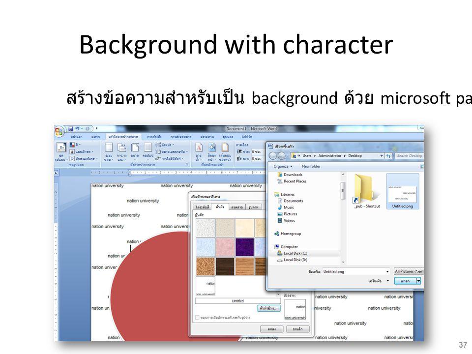 Background with character สร้างข้อความสำหรับเป็น background ด้วย microsoft paint 37