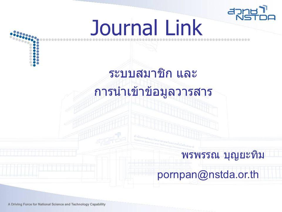 Journal Link ระบบสมาชิก และ การนำเข้าข้อมูลวารสาร พรพรรณ บุญยะทิม pornpan@nstda.or.th