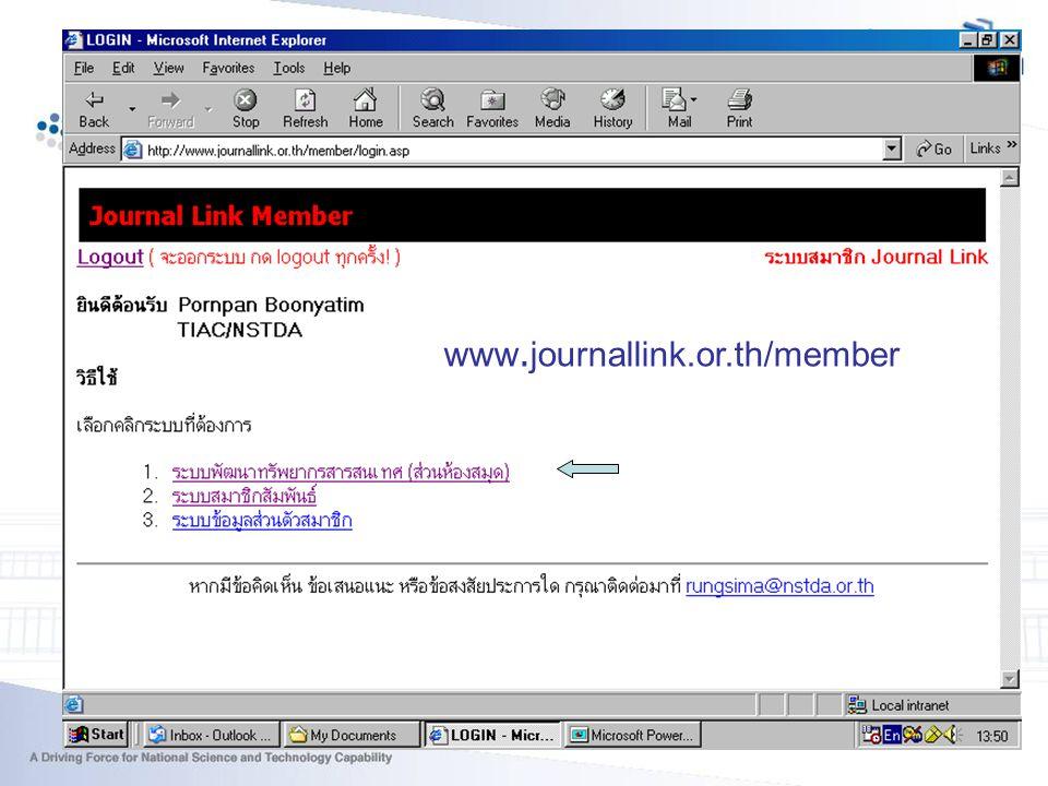 www.journallink.or.th/member