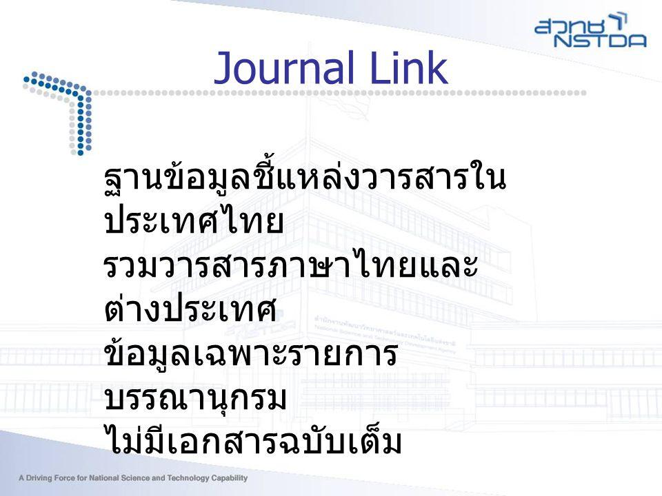 Journal Link ฐานข้อมูลชี้แหล่งวารสารใน ประเทศไทย รวมวารสารภาษาไทยและ ต่างประเทศ ข้อมูลเฉพาะรายการ บรรณานุกรม ไม่มีเอกสารฉบับเต็ม