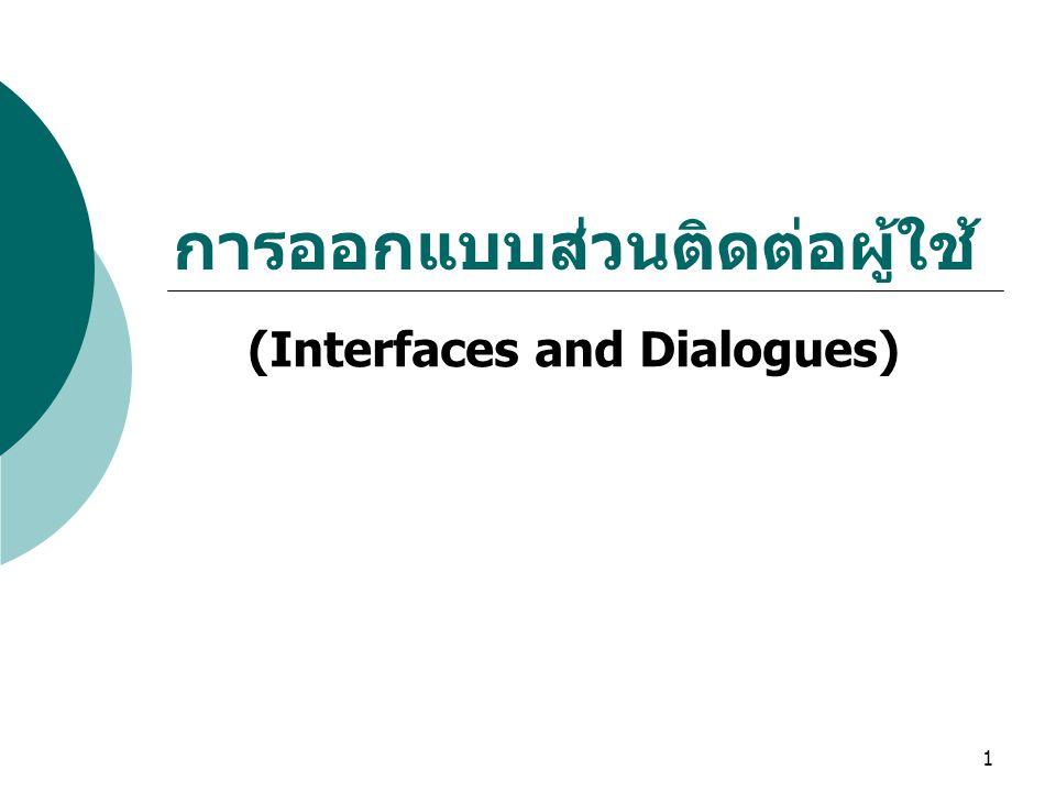 1 การออกแบบส่วนติดต่อผู้ใช้ (Interfaces and Dialogues)