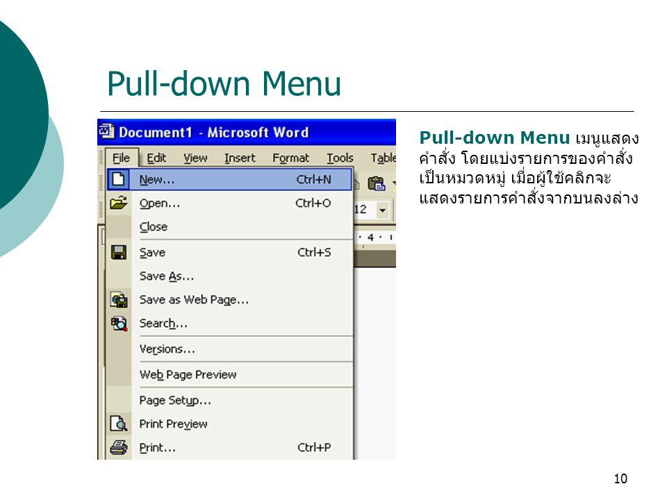 10 Pull-down Menu Pull-down Menu เมนูแสดง คำสั่ง โดยแบ่งรายการของคำสั่ง เป็นหมวดหมู่ เมื่อผู้ใช้คลิกจะ แสดงรายการคำสั่งจากบนลงล่าง