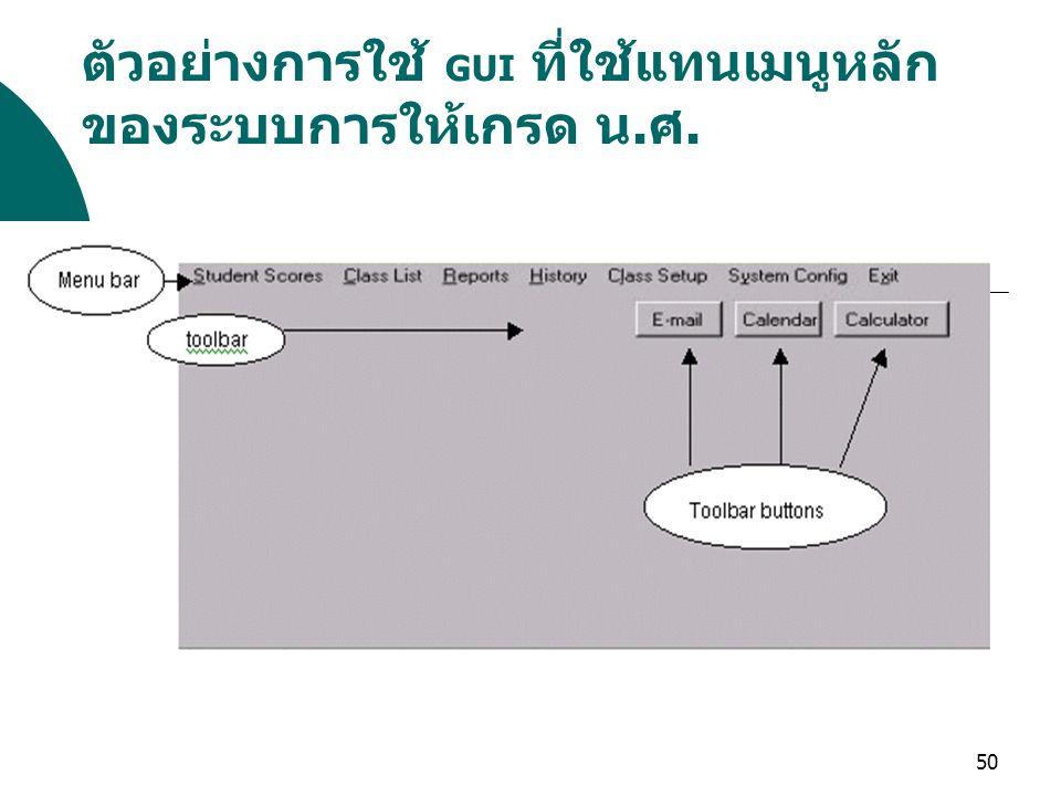 50 Next ตัวอย่างการใช้ GUI ที่ใช้แทนเมนูหลัก ของระบบการให้เกรด น.ศ. Back