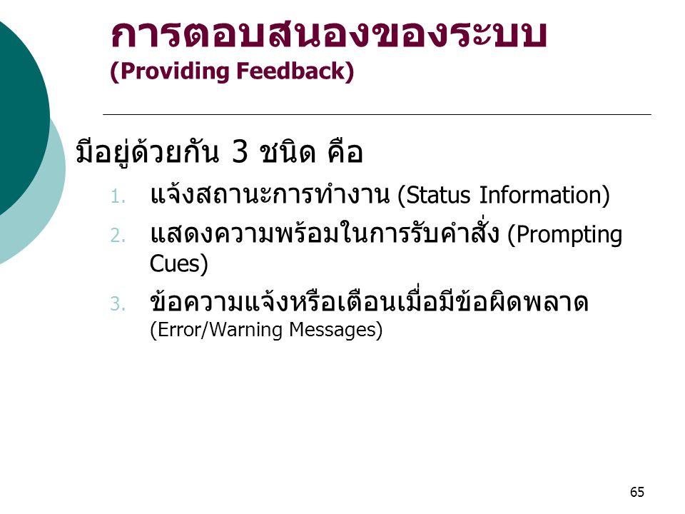 65 การตอบสนองของระบบ (Providing Feedback) มีอยู่ด้วยกัน 3 ชนิด คือ 1. แจ้งสถานะการทำงาน (Status Information) 2. แสดงความพร้อมในการรับคำสั่ง (Prompting