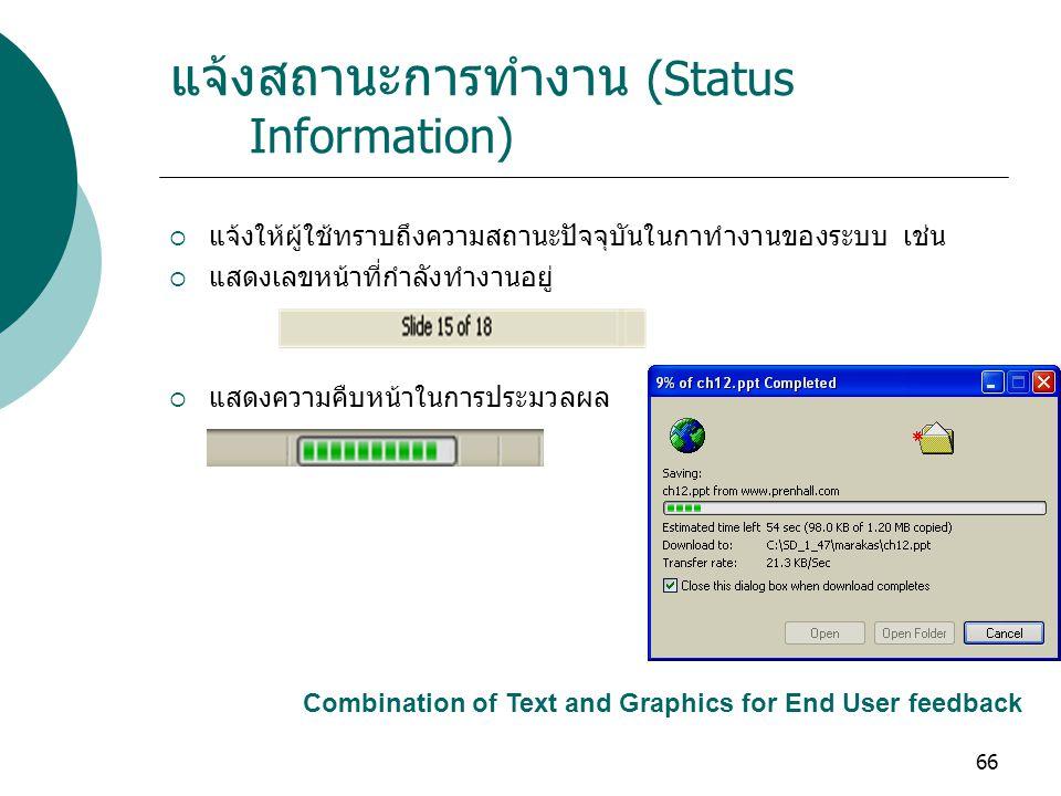 66 แจ้งสถานะการทำงาน (Status Information)  แจ้งให้ผู้ใช้ทราบถึงความสถานะปัจจุบันในกาทำงานของระบบ เช่น  แสดงเลขหน้าที่กำลังทำงานอยู่  แสดงความคืบหน้าในการประมวลผล Combination of Text and Graphics for End User feedback