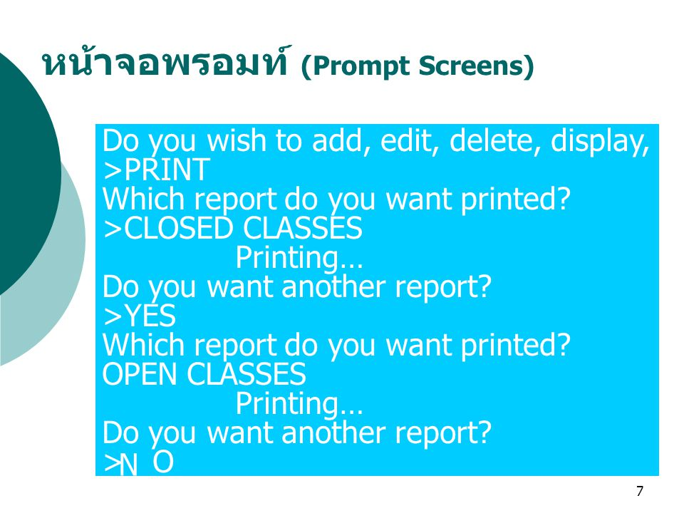 7 Do you wish to add, edit, delete, display, or print records.