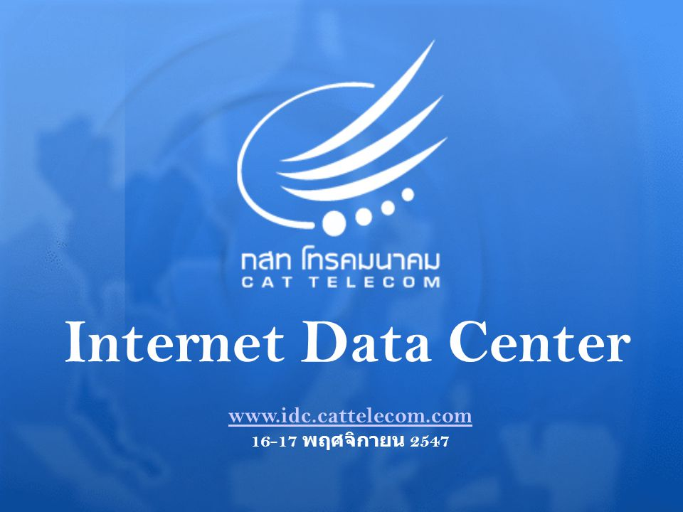 คือ บริการศูนย์เครือข่ายกลางการให้บริการอินเทอร์เน็ตแบบ ครบวงจร ให้บริการตั้งแต่ระบบคอมพิวเตอร์ ระบบเครือข่าย ระบบรักษาความปลอดภัยรวมถึงการเชื่อมต่อเข้ากับระบบ อินเทอร์เน็ต บริการ Internet Data Center www.idc.cattelecom.com Slide 2