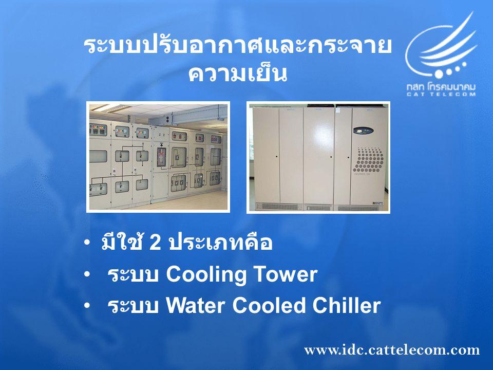 ระบบปรับอากาศและกระจาย ความเย็น มีใช้ 2 ประเภทคือ ระบบ Cooling Tower ระบบ Water Cooled Chiller www.idc.cattelecom.com