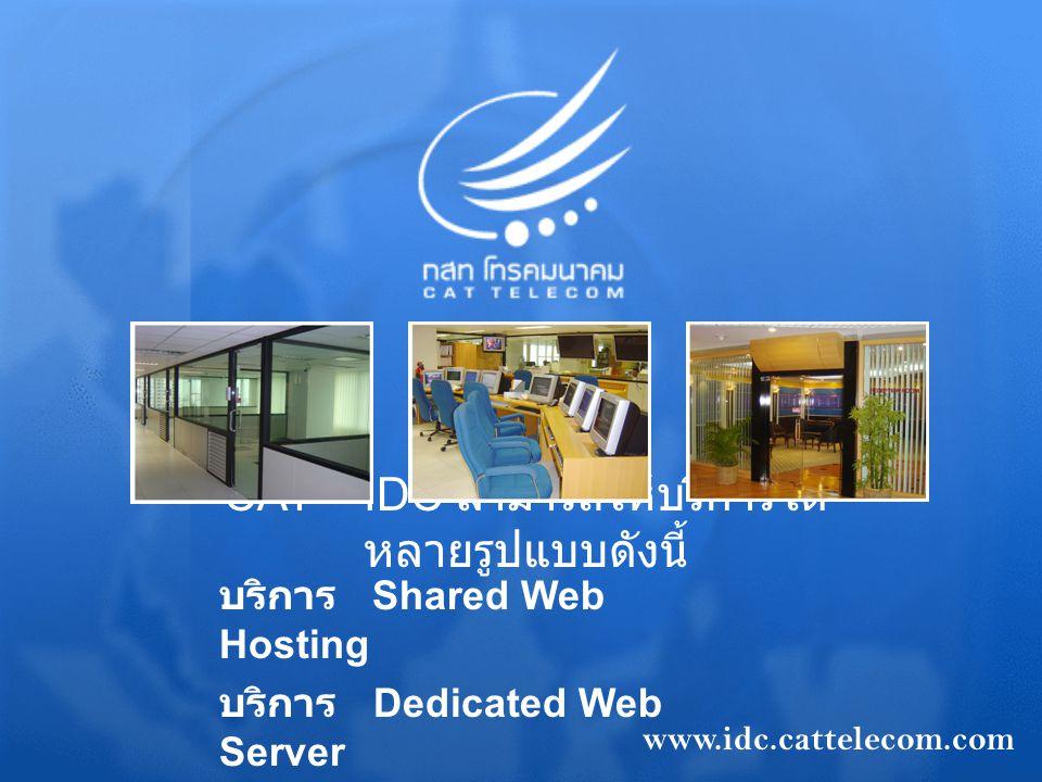 CAT – IDC สามารถให้บริการได้ หลายรูปแบบดังนี้ บริการ Shared Web Hosting บริการ Dedicated Web Server บริการ Server Co - Location www.idc.cattelecom.com