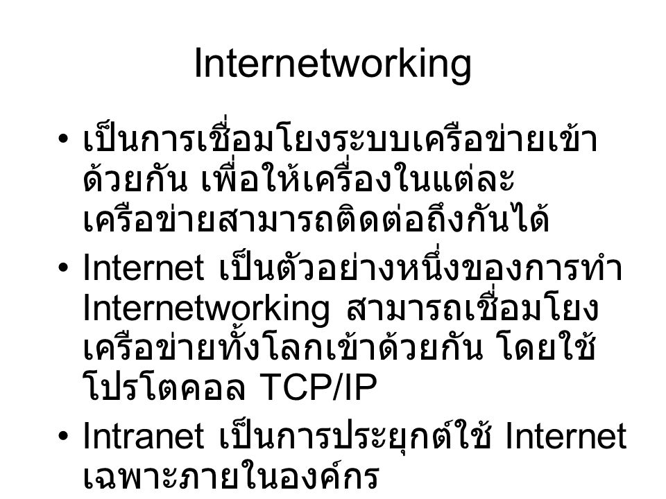 Defining Components of the Network Main OfficeBranch Office Home Office Mobile Users Internet