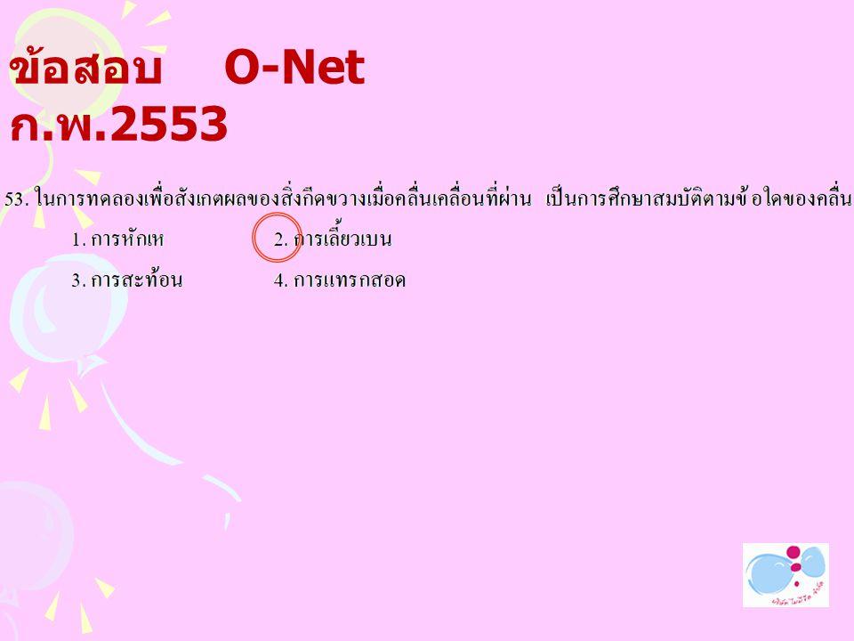 ข้อสอบ O-Net ก. พ.2553