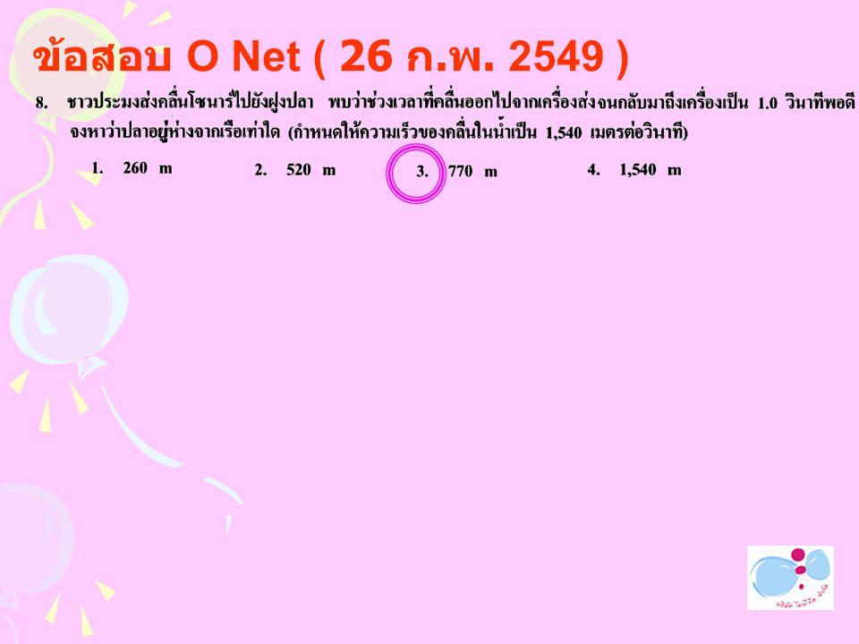 ข้อสอบ O Net ( 26 ก. พ. 2549 )