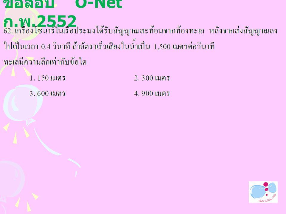 ข้อสอบ O-Net ก. พ.2552