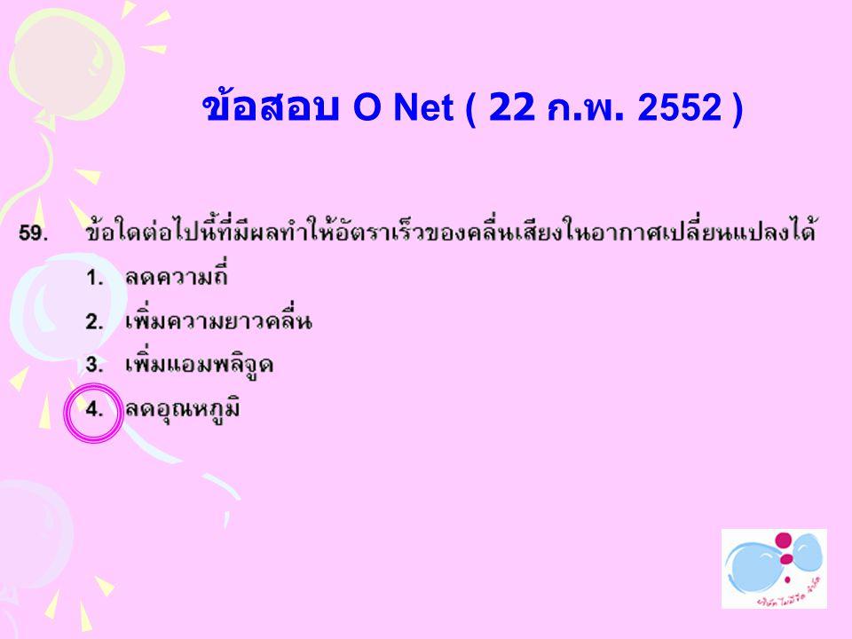 ข้อสอบ O Net ( 22 ก. พ. 2552 )