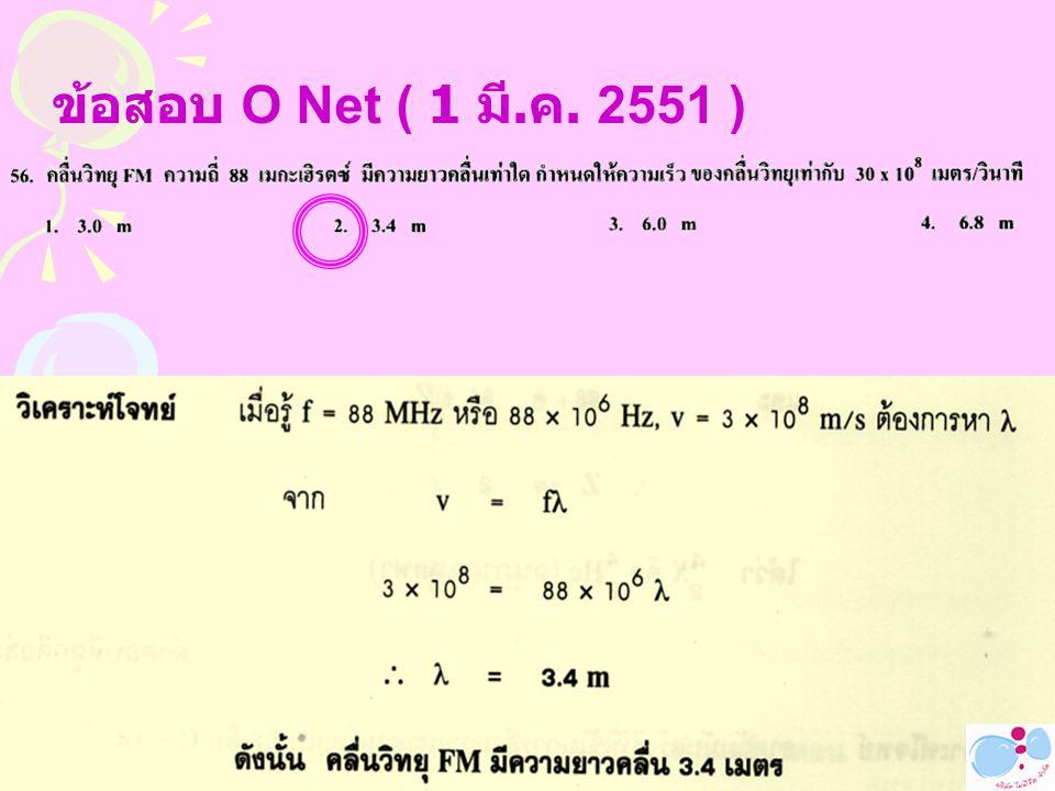 ข้อสอบ O Net ( 1 มี. ค. 2551 ) ข้อสอบ O Net ( ก. พ. 2552 )