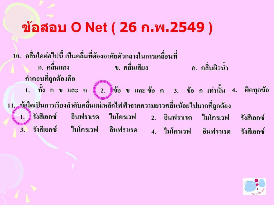 ข้อสอบ O Net ( 26 ก. พ.2549 )