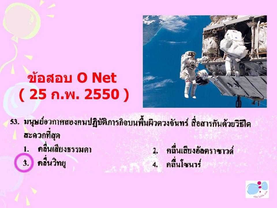 ข้อสอบ O Net ( 25 ก. พ. 2550 )