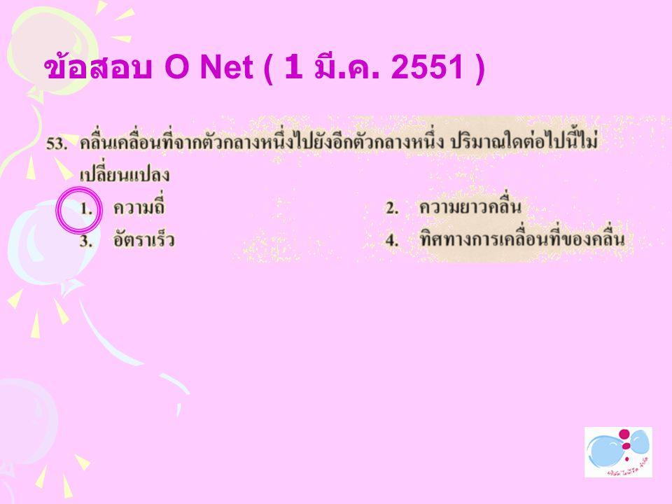 ข้อสอบ O Net ( 1 มี. ค. 2551 )