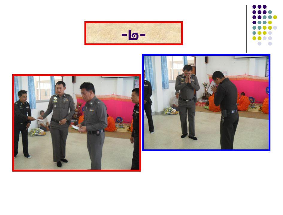 มอบทุนการศึกษาให้แก่บุตร - ธิดา ข้าราชการตำรวจในสังกัดสถานี ตำรวจภูธร ดงละคร เพื่อเป็นสวัสดิการ
