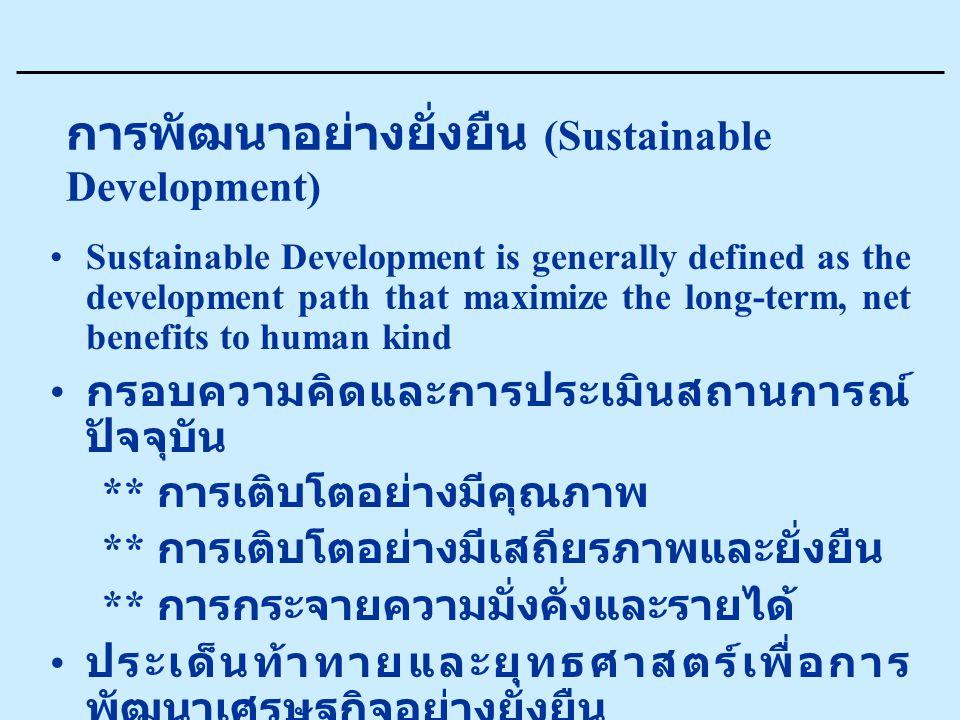 การพัฒนาอย่างยั่งยืน (Sustainable Development) Sustainable Development is generally defined as the development path that maximize the long-term, net b