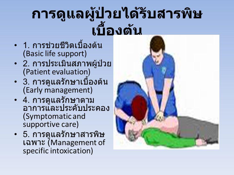 การดูแลผู้ป่วยได้รับสารพิษ เบื้องต้น 1. การช่วยชีวิตเบื้องต้น (Basic life support) 2. การประเมินสภาพผู้ป่วย (Patient evaluation) 3. การดูแลรักษาเบื้อง