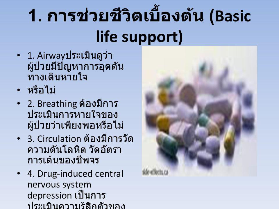 1. การช่วยชีวิตเบื้องต้น (Basic life support) 1. Airway ประเมินดูว่า ผู้ป่วยมีปัญหาการอุดตัน ทางเดินหายใจ หรือไม่ 2. Breathing ต้องมีการ ประเมินการหาย
