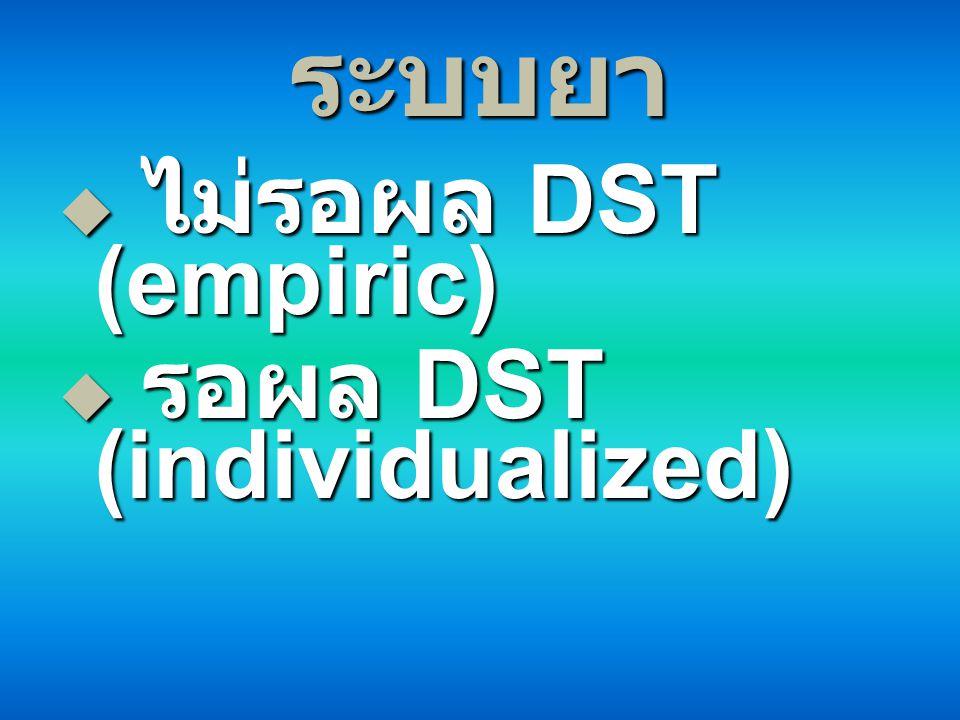 ระบบยา  ไม่รอผล DST (empiric)  รอผล DST (individualized)
