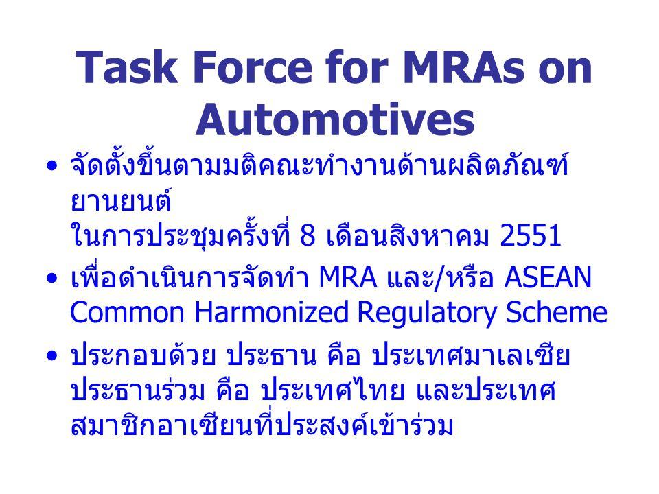 Task Force for MRAs on Automotives จัดตั้งขึ้นตามมติคณะทำงานด้านผลิตภัณฑ์ ยานยนต์ ในการประชุมครั้งที่ 8 เดือนสิงหาคม 2551 เพื่อดำเนินการจัดทำ MRA และ / หรือ ASEAN Common Harmonized Regulatory Scheme ประกอบด้วย ประธาน คือ ประเทศมาเลเซีย ประธานร่วม คือ ประเทศไทย และประเทศ สมาชิกอาเซียนที่ประสงค์เข้าร่วม