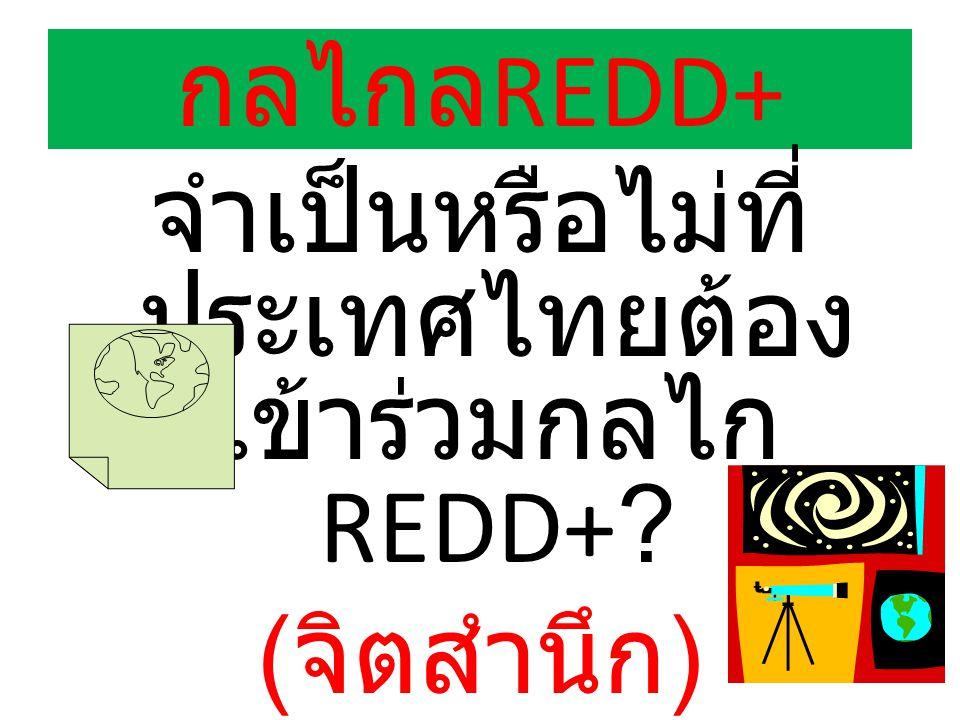 จำเป็นหรือไม่ที่ ประเทศไทยต้อง เข้าร่วมกลไก REDD+? ( จิตสำนึก )