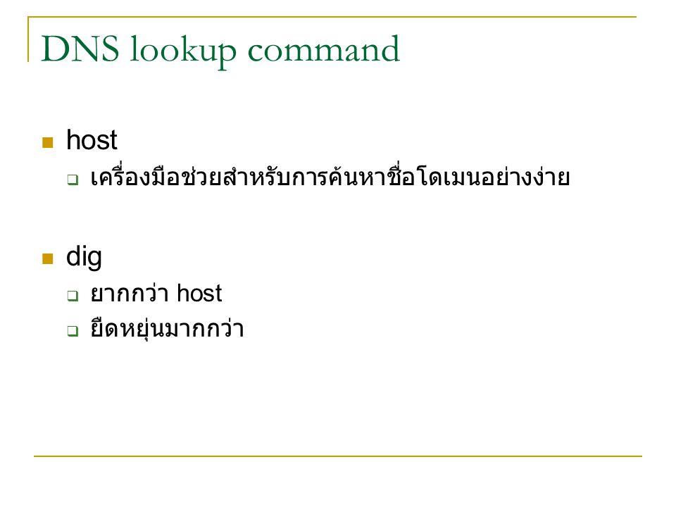 DNS lookup command host  เครื่องมือช่วยสำหรับการค้นหาชื่อโดเมนอย่างง่าย dig  ยากกว่า host  ยืดหยุ่นมากกว่า