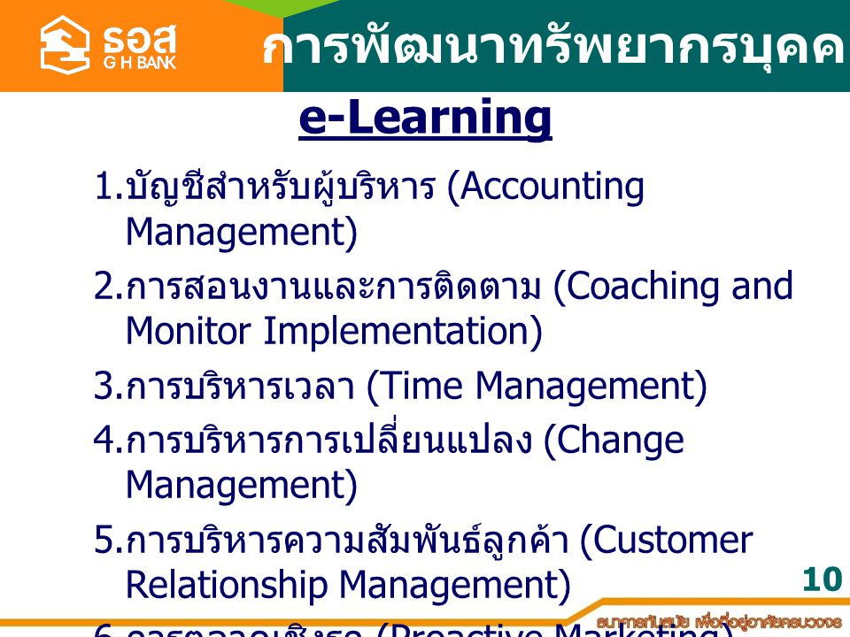 10 e-Learning 1. บัญชีสำหรับผู้บริหาร (Accounting Management) 2. การสอนงานและการติดตาม (Coaching and Monitor Implementation) 3. การบริหารเวลา (Time Ma