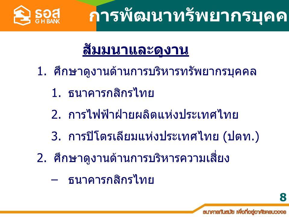 8 1. ศึกษาดูงานด้านการบริหารทรัพยากรบุคคล 1. ธนาคารกสิกรไทย 2. การไฟฟ้าฝ่ายผลิตแห่งประเทศไทย 3. การปิโตรเลียมแห่งประเทศไทย ( ปตท.) 2. ศึกษาดูงานด้านกา