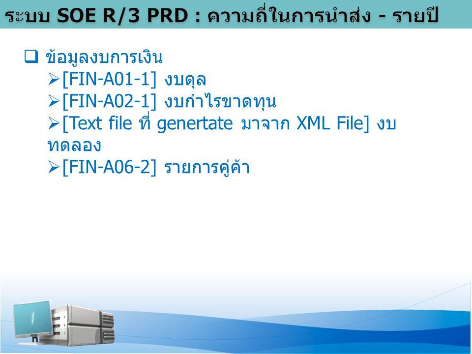  ข้อมูลงบการเงิน  [FIN-A01-1] งบดุล  [FIN-A02-1] งบกำไรขาดทุน  [Text file ที่ genertate มาจาก XML File] งบ ทดลอง  [FIN-A06-2] รายการคู่ค้า