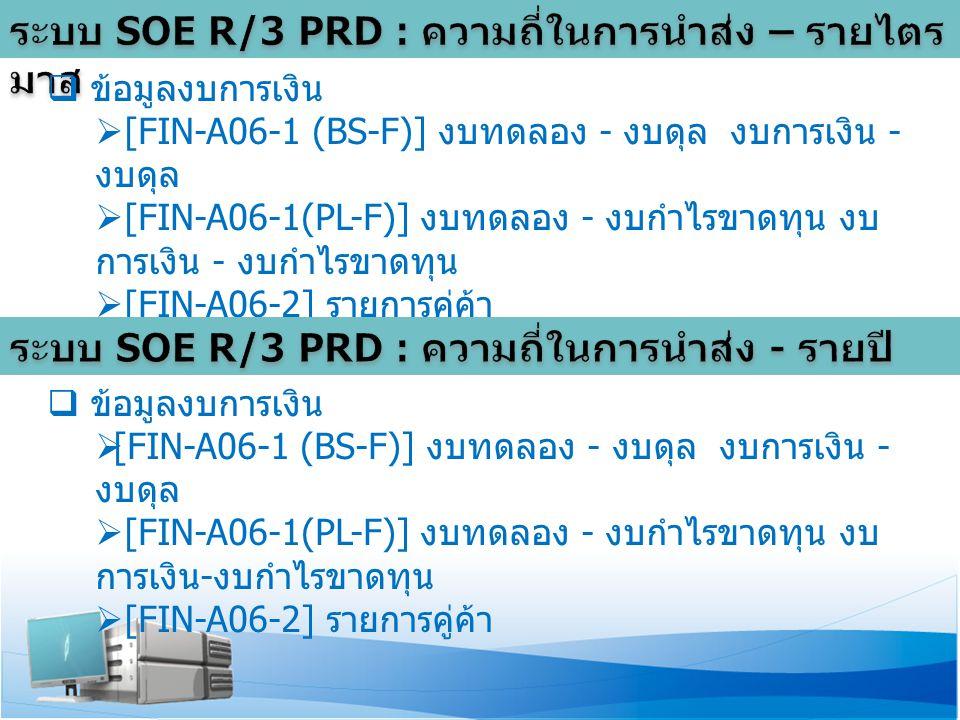 ลำดับการส่งข้อมูล 1.งบทดลอง - งบดุล (BL1,BLS) 2. งบทดลอง - งบกำไรขาดทุน (PN1,PNL) 3.