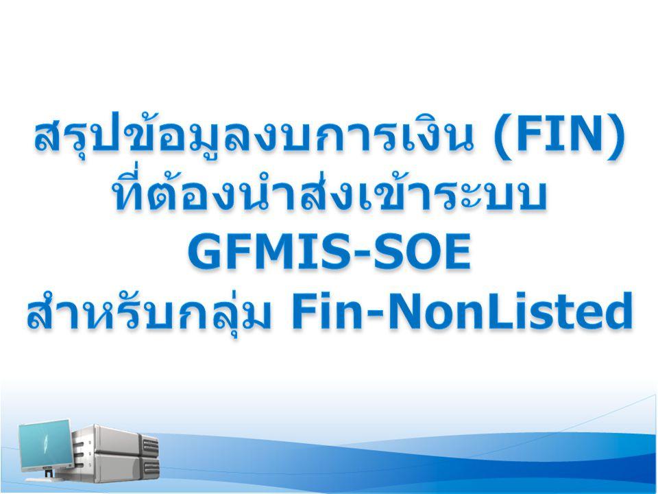  ข้อมูลงบการเงิน  [Text file ที่ genertate มาจาก XML File] งบ ทดลอง  [FIN-A06-2] รายการคู่ค้า  ข้อมูลงบการเงิน  [FIN-A01-1] งบดุล  [FIN-A02-1] งบกำไรขาดทุน  [Text file ที่ genertate มาจาก XML File] งบ ทดลอง  [FIN-A06-2] รายการคู่ค้า