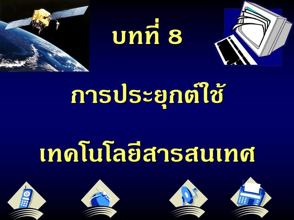 การประยุกต์ใช้เทคโนโลยี สารสนเทศ ในสาขา การสื่อสารและโทรคมนาคม ดาวเทียม (Satellite) เช่น ใช้ในทางทหาร สำรวจทรัพยากรทาง ธรรมชาติ