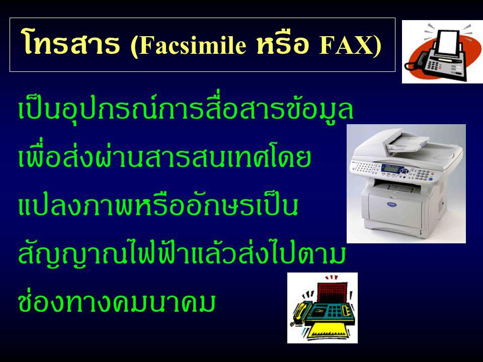 โทรสาร (Facsimile หรือ FAX) เป็นอุปกรณ์การสื่อสารข้อมูล เพื่อส่งผ่านสารสนเทศโดย แปลงภาพหรืออักษรเป็น สัญญาณไฟฟ้าแล้วส่งไปตาม ช่องทางคมนาคม