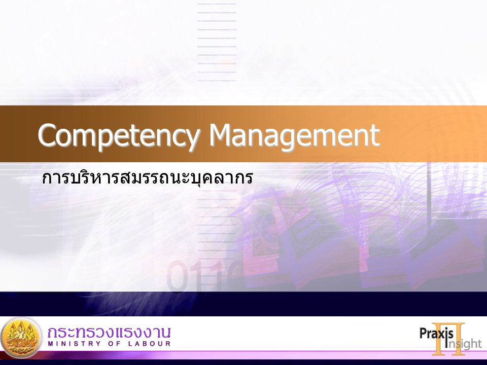 3 Competency Management การบริหารสมรรถนะบุคลากร