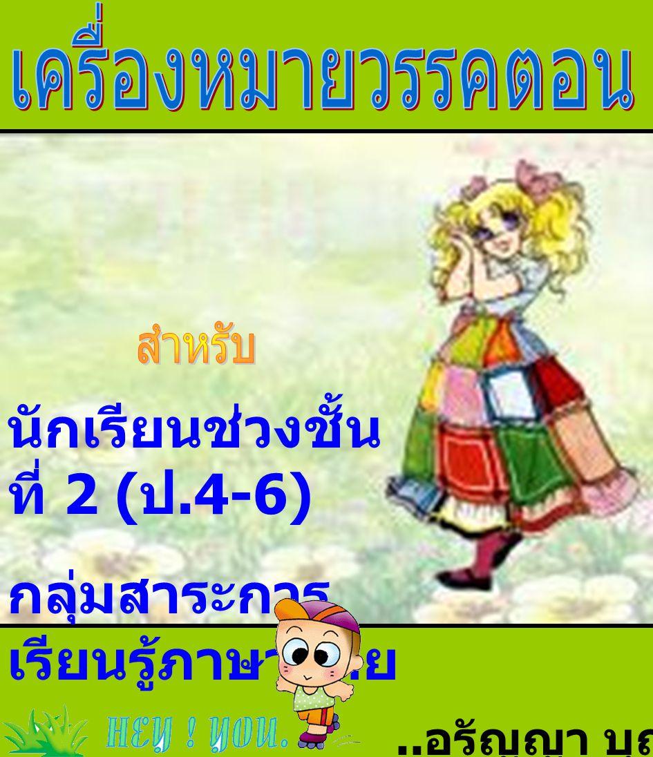 นักเรียนช่วงชั้น ที่ 2 ( ป.4-6) กลุ่มสาระการ เรียนรู้ภาษาไทย.. อรัญญา บุญเลิศ..