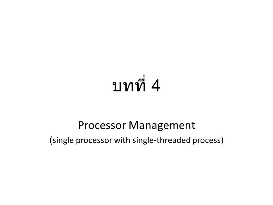 ประเด็นเกี่ยวกับ Single processing มี processor เดียว (single core) ทำงานได้ทีละคำสั่ง ( ระดับภาษาเครื่อง ) มีหลายงานที่รันอยู่พร้อมกัน (multitasking) การที่ OS รันอยู่ก็ต้องใช้ CPU เหมือนกัน ให้ทุกกลุ่มปรึกษากัน และนำเสนอแนวคิดว่า ถ้ามี สิ่งของอยู่ชิ้นหนึ่ง ไม่สามารถแบ่งแยกได้ ไม่ สามารถใช้ร่วมกันได้ แต่มีผู้ต้องการใช้หลายคน จะ มีวิธีแบ่งอย่างไร จึงจะได้ใช้ทุกคน – ทุกกลุ่มเสนอแนวคิด – ปรับปรุงเป็นการจัดสรร CPU – เปรียบเทียบข้อแตกต่างกับการจัดสรร memory