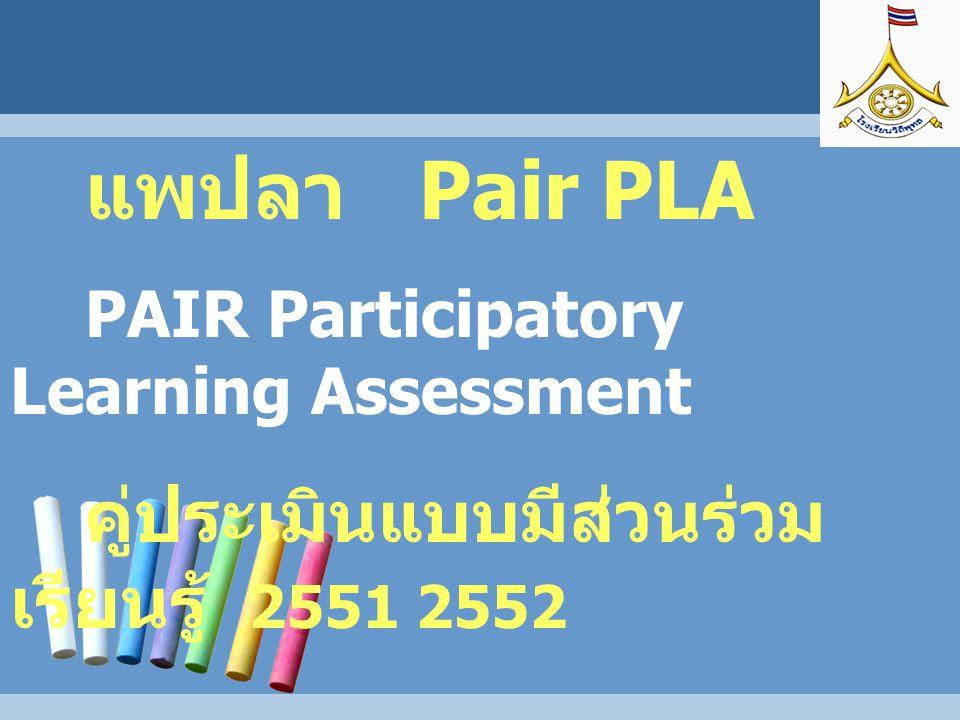 แพปลา Pair PLA PAIR Participatory Learning Assessment คู่ประเมินแบบมีส่วนร่วม เรียนรู้ 2551 2552